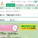 群馬銀行カードローンの申し込み借入方法!
