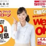 愛媛銀行カードローン「ひめぎんクイックカードローン」即日借りる!
