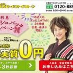 伊予銀行カードローン「新スピードカードローン」から即日借りる!