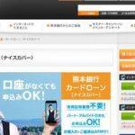 熊本銀行カードローンで借りたい方のために!
