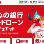 沖縄銀行カードローンでお金を借りたい!