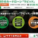 北海道銀行カードローン「ラピッド」借りたい!