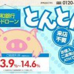 東和銀行カードローン「とんとん」借りたい!