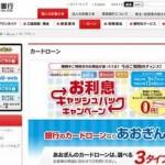 青森銀行カードローンの申し込み借入方法!