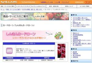 千葉県銚子信用金庫