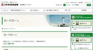 京都中央信用金庫カードローン