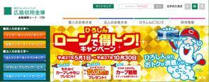 広島信用金庫カードローン