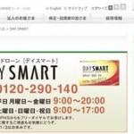 北國銀行カードローン「DAY SMART」借入方法!