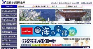 京都北都信用金庫カードローン