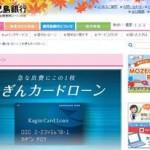 鹿児島銀行カードローンの申し込み借入方法!