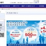 関西アーバン銀行カードローン「アーバンカードローン」借りる!