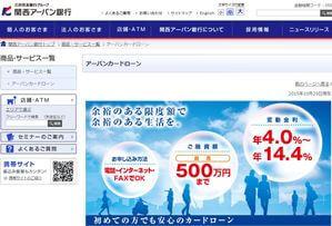 関西アーバン銀行 アーバンカードローン