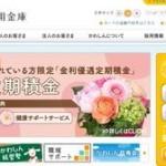 川之江信用金庫カードローンでお金を借りたい!