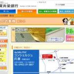 京都銀行カードローン「京銀カードローンW(ワイド)」借りる!