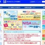 京都信用金庫カードローンの申し込み借入方法!