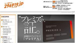 長崎銀行カードローン