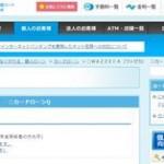 南日本銀行カードローン「WAZZECA(ワッゼカ)」で今すぐお金借りる!