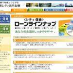 大阪シティ信用金庫カードローンからお金を借りるなら!