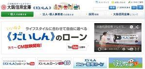 大阪信用金庫カードローン