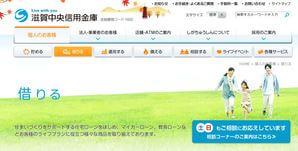 滋賀中央信用金庫カードローン