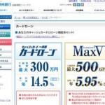 池田泉州銀行カードローンの申し込み借入方法!