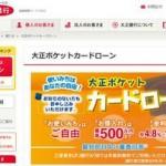 大正銀行カードローン「大正ポケットカードローン」の借り方!