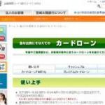 宮崎太陽銀行カードローンでお金を借りたい!