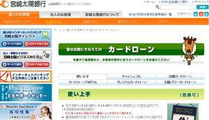宮崎太陽銀行カードローン