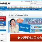 山梨中央銀行カードローン「waku waku エブリ」借りる!