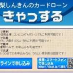 山梨信用金庫カードローン借入方法!