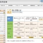 飯能信用金庫カードローンの申し込み借入方法!