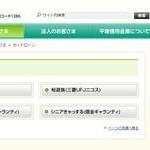 平塚信用金庫カードローンでお金借りる!