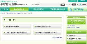 平塚信用金庫カードローン