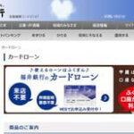 福井銀行カードローンでお金借りる!