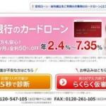百五銀行カードローンの申し込み借入方法!