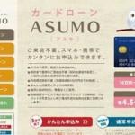 北日本銀行カードローン「ASUMO」借入方法!
