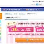 紀陽銀行カードローンでお金を借りたい!
