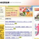 奈良中央信用金庫カードローンの申し込み借入方法!