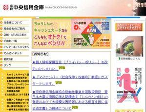 奈良中央信用金庫カードローン