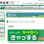 奈良信用金庫カードローンでお金を借りたい!