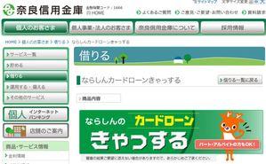 奈良信用金庫カードローン
