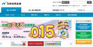 日新信用金庫カードローン