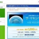大垣共立銀行カードローンでお金を借りたい!