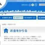 中兵庫信用金庫カードローンでお金を借りたい!