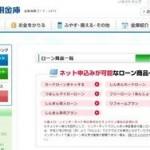 敦賀信用金庫カードローンの申し込み借入方法!