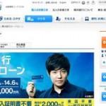 横浜銀行カードローンで即日融資したい!