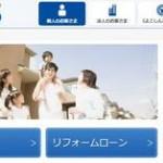 横浜信用金庫カードローンでお金借りる!