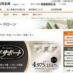 朝日信用金庫カードローンの申し込み借入方法!