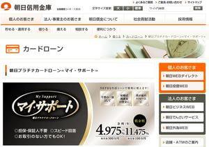 朝日信用金庫カードローン