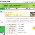 北伊勢上野信用金庫カードローンでお金を借りたい!